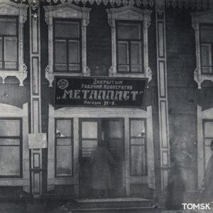 пр. Ленина 29. 1920-30-е годы. Источник: ТОКМ.