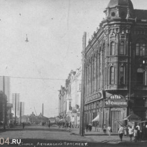 пр. Ленина 105 (пер. Нахановича 8). 1930-е гг.