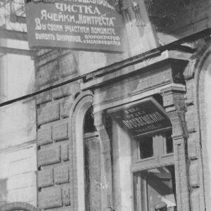 пр. Фрунзе 6 (ул. Советская 39). 1920-е гг. Автор неизвестен.