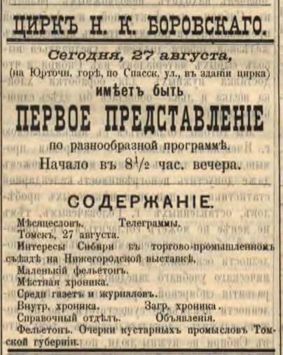 Сибирский вестник 1896 № 186 (27 августа)