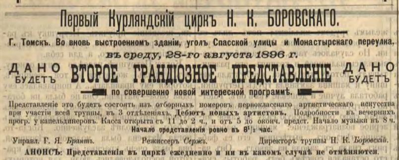 Сибирский вестник 1896 № 187 (28 августа)