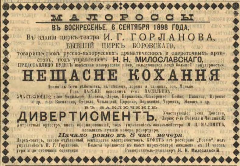 Сибирский вестник 1898 № 192 (5 сентября)