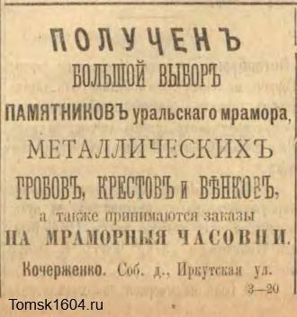 Сибирский вестник политики, литературы и общественной жизни 1900 № 127 (13 июня)