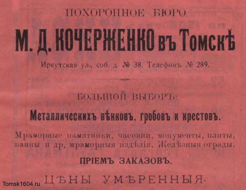 Путеводитель по г. Томску и его окрестностям. Чирков НС. 1908