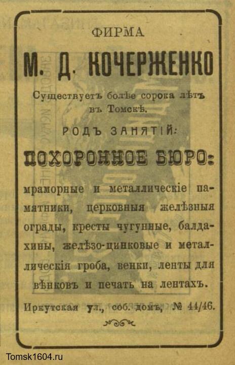 Город Томск И. Малиновский, И. Г. Фрейдин, И. П. Гавровский. 1912