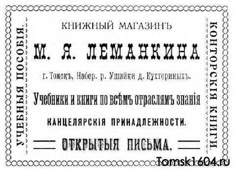 Весь Томск на 1911-1912 гг адресно-справочная книжка. Чавыкин, Г. В. Томск, 1911