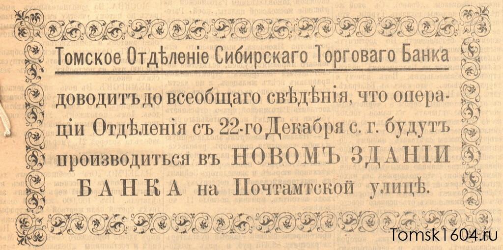 Голос Томска. 21 декабря 1908г. (№275)