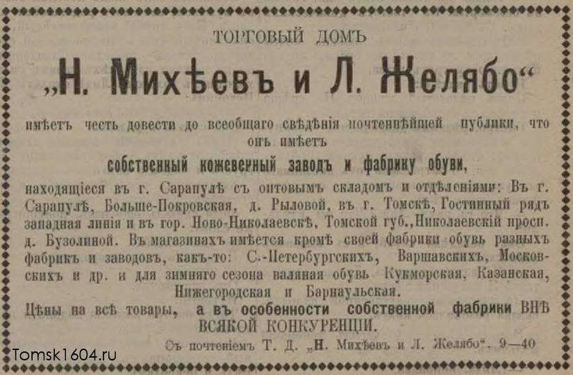 Голос Томска. 21 марта 1908г.