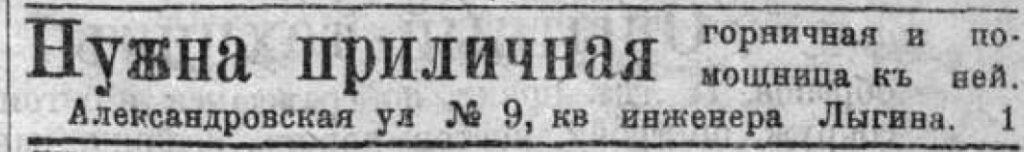 Сибирская жизнь 1905 № 004 (6 января)