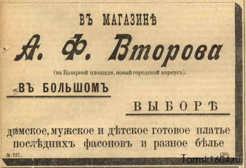 Сибирский вестник политики, литературы и общественной жизни 1898 № 085 (21 апреля)