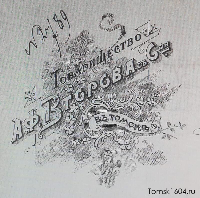 """Логотип Товарищества """"А.Ф. Второва с сыновьями"""" на фирменном бланке"""