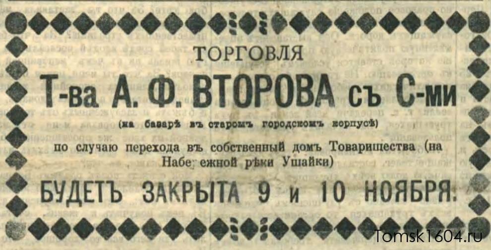 Сибирская жизнь 1905 № 225 (9 ноября)