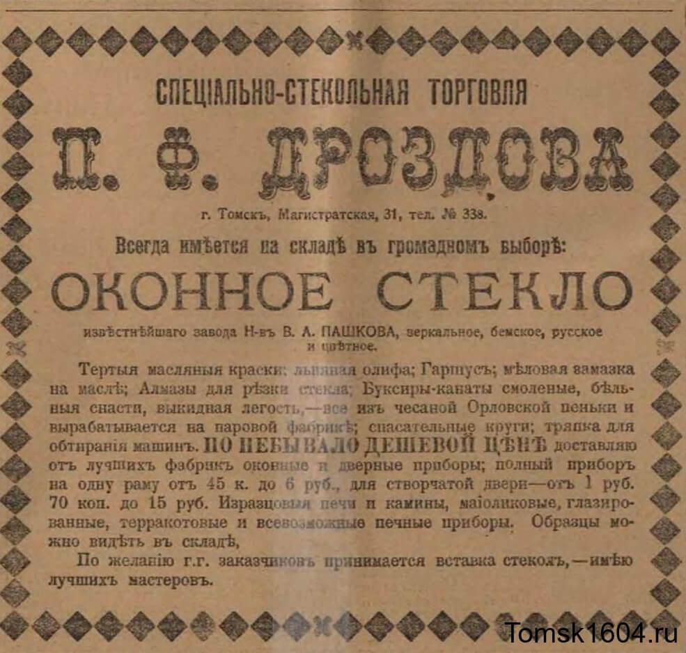 Сибирская жизнь 1907 № 002 (11 апреля)