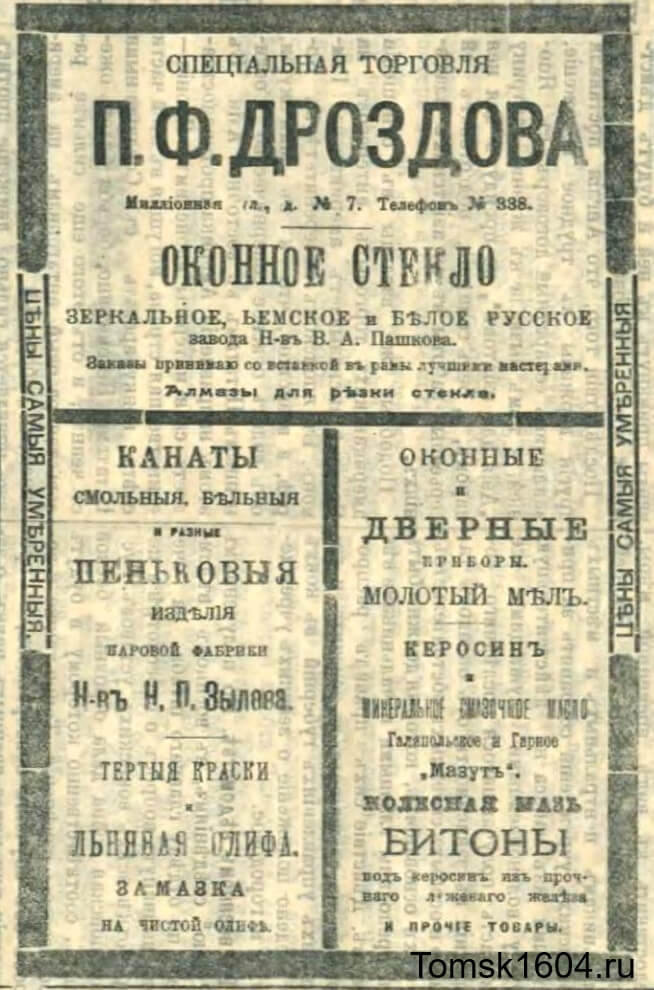 Сибирская жизнь 1905 № 180 (1 сентября)