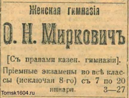 Сибирская жизнь 1909 № 003 (4 января)