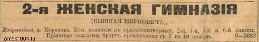 Сибирская жизнь 1913 № 004 (5 января)