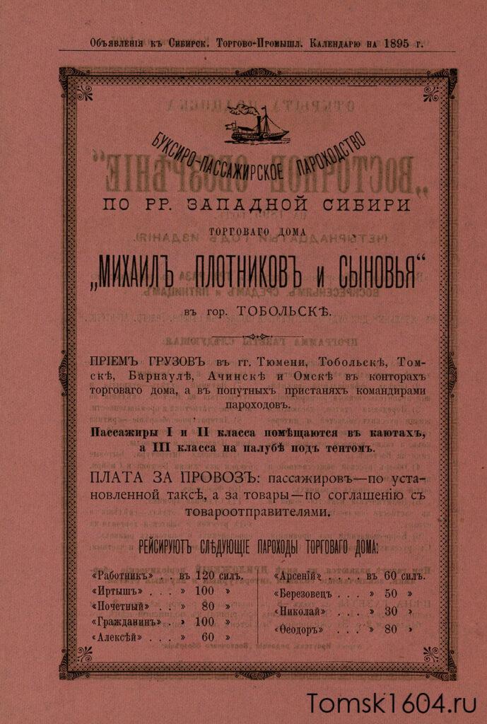 Сибирский торгово-промышленный и справочный календарь на 1895 год (год второй). - Томск, 1895