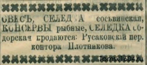 Сибирская жизнь 1905 № 001 (1 января)