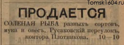 Томский листок 1896 № 250 (21 ноября)