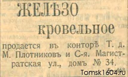 Сибирская жизнь 1909 № 060 (17 марта)