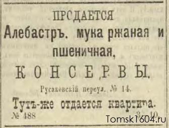 Сибирский вестник политики, литературы и общественной жизни 1900 № 067 (24 марта)